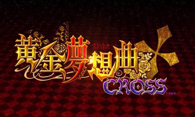 Umineko: Golden Fantasia Out Tomorrow